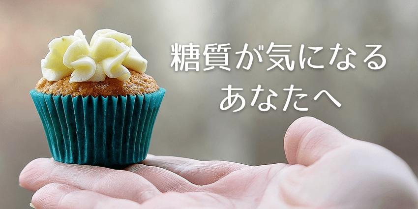 アラプラス糖ダウンの副作用と解約方法