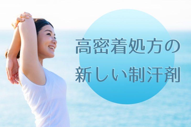 高密着処方の新しい制汗剤