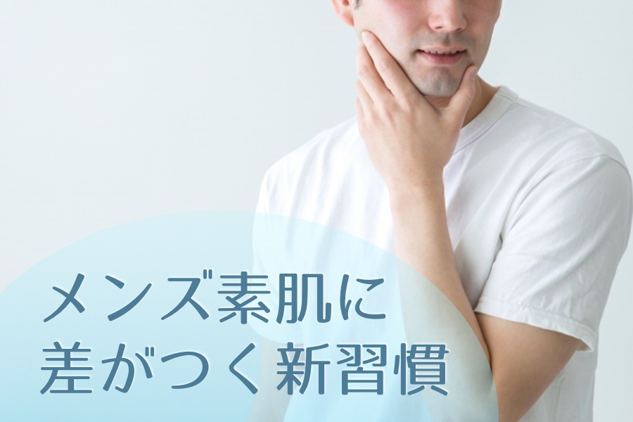 メンズ素肌に差がつく新習慣