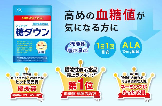 アラプラス糖ダウン商品画像
