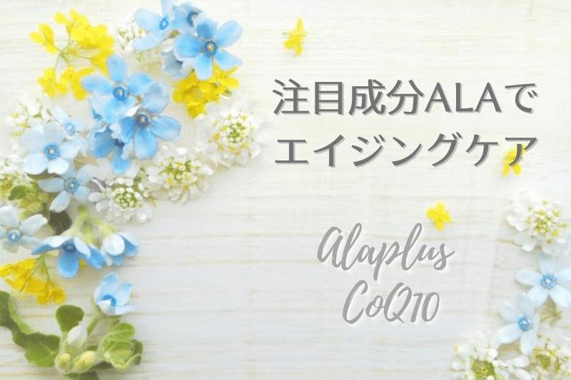 アラプラスCoQ10